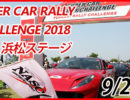 SUPER CAR RALLY CHALLENGE No3【2018 】浜松