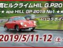 KAMIYAMADA HISTRICA G.P2019 上山田ヒルクライムHILL GP 2019【2019】