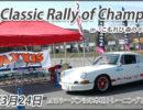 【2019年3月24日】3rd. Classic Rally of Champions in「こもれび 森のイバライド」