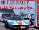 【2019/4/14(日)】SUPER CAR RALLY CHALLENGE 2019 No1