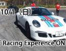 NASC Racing Experence ON 【2017】