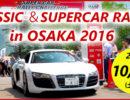 CLASSIC &SUPERCAR RALLY in OSAKA 【2016】