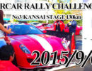 SUPERCAR RALLY CHALLENGE No3 KANSAI STAGE 130km【2015】