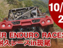 SUPER ENDURO RACE 3HR 耐久レースin斑尾【2016】