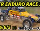 SUPER ENDURO RACE 【2016】