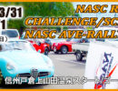 NASC AVE-RALLY No2 信州戸倉上山田温泉【2018】