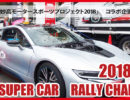 SUPER CAR RALLY CHALLENGE NO.1 妙高【2018】